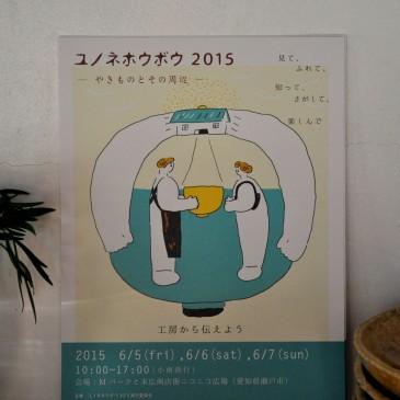 『ユノネホウボウ2015』6/5(金)~7(日)開催