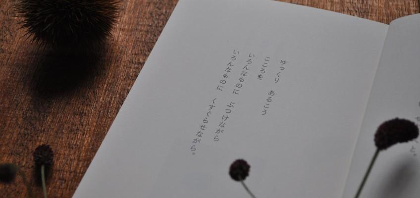 小さな憩いの場へようこそ『ショート・リトリートin山水ラボラトリー』9/27(日)開催
