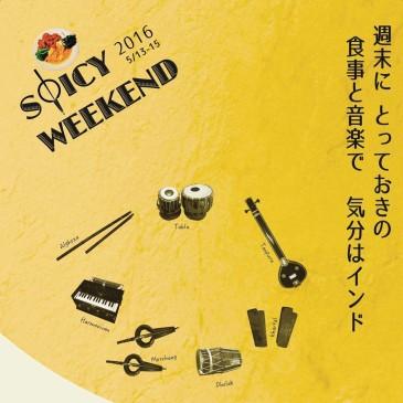 インド音楽と食事 『SPICY WEEKEND in庭禾』 5/14(土)開催