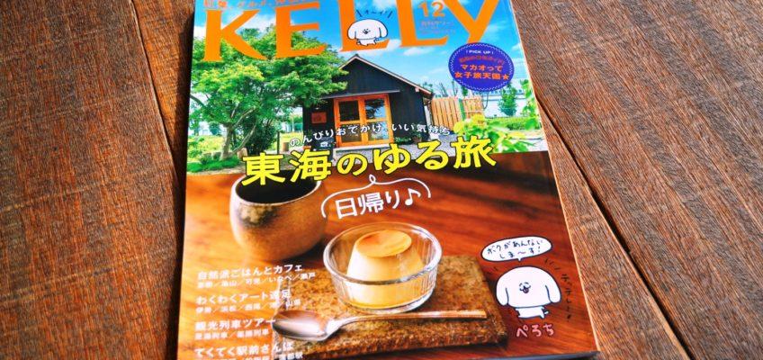 月刊ケリー12月号に掲載されました。