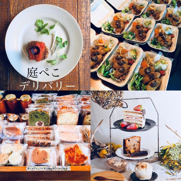 庭ぺこデリバリー5/8(金)・9(土)